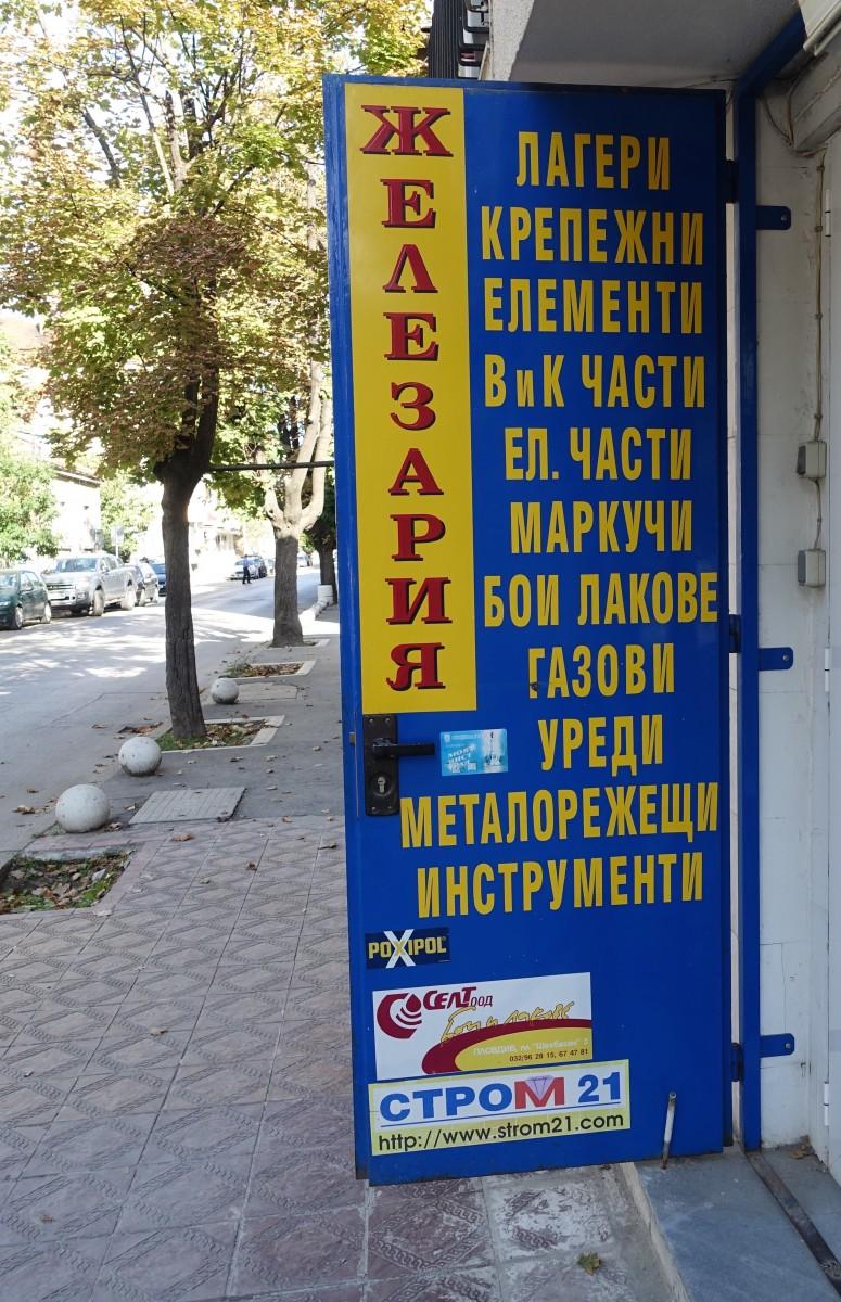 Forstår man det kyrilliske alfabet er det nemmere at læse skiltene